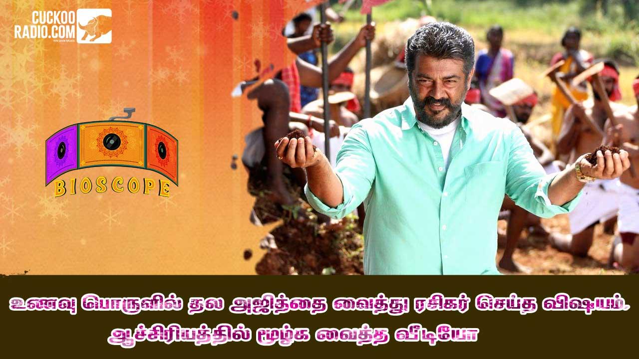 உணவு பொருளில் தல அஜித்தை வைத்து ரசிகர் செய்த விஷயம் – Thala Ajithkumar Fan | Cuckoo Radio | Tamil
