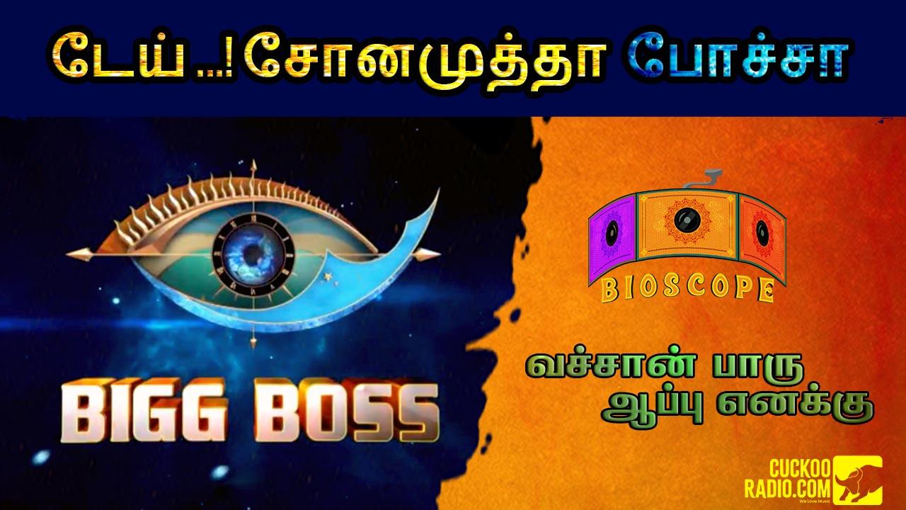 BIG BOSS | Tamil | big boss with a big problem | NO MORE Big boss | பிக் பாஸ் தமிழ் |Cuckoo radio