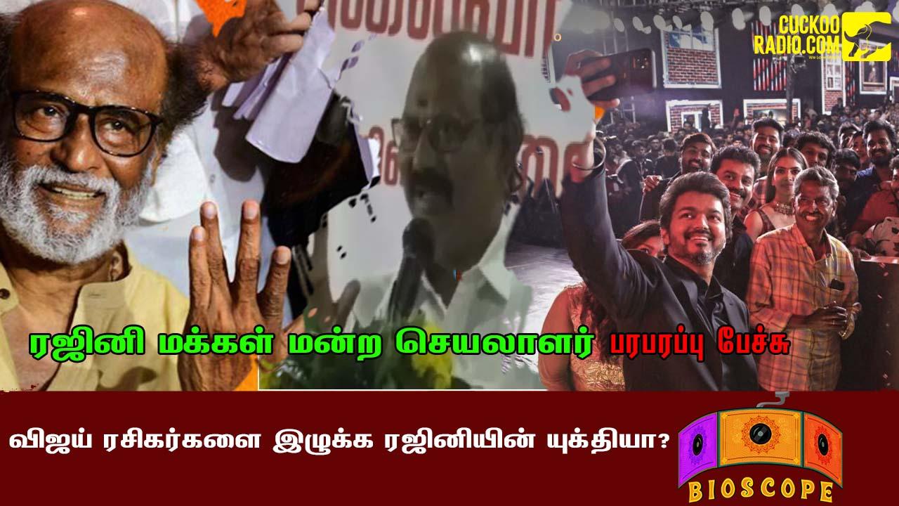 Super Star Rajinikandh Vijay Fans