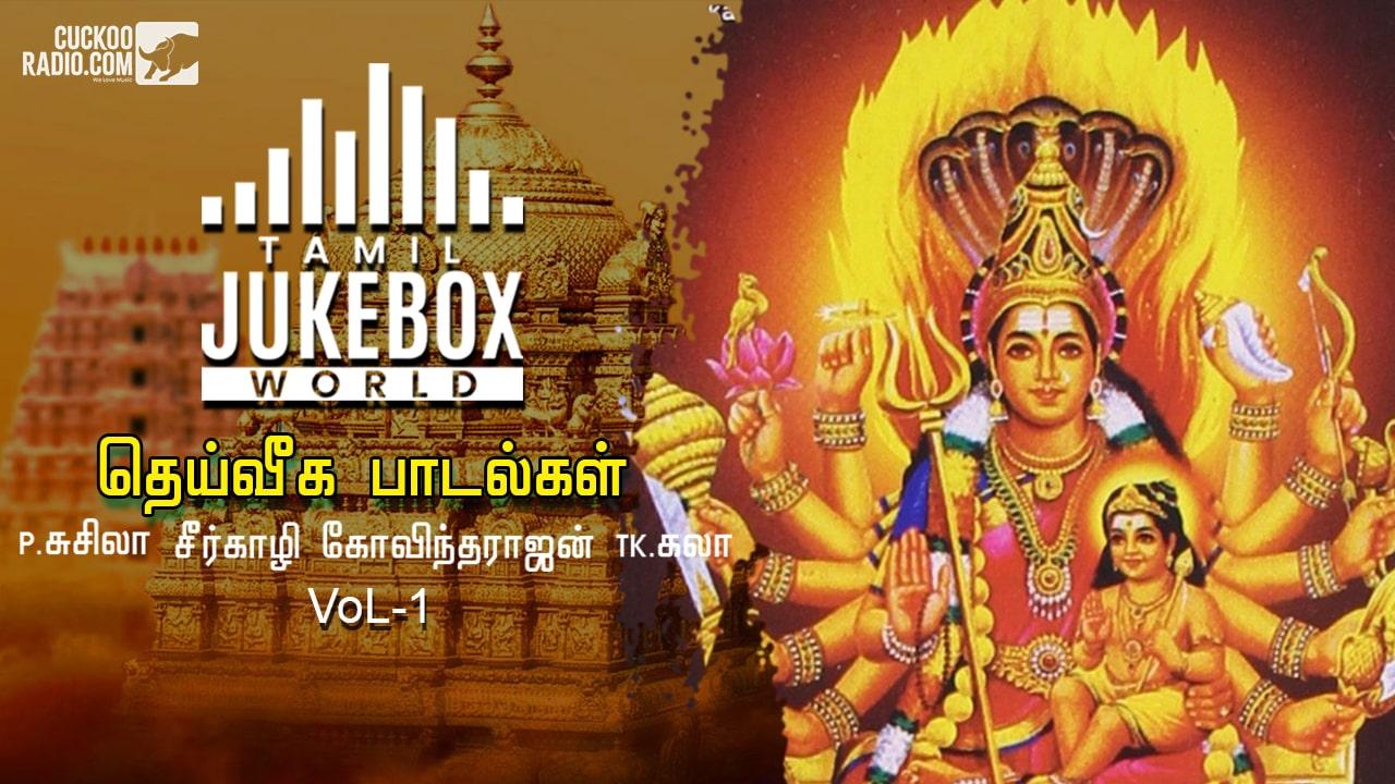 Tamil God Murugan Devotional Songs – P.Susheela | Seerkazhi S.Govindarajan | Cuckoo Radio