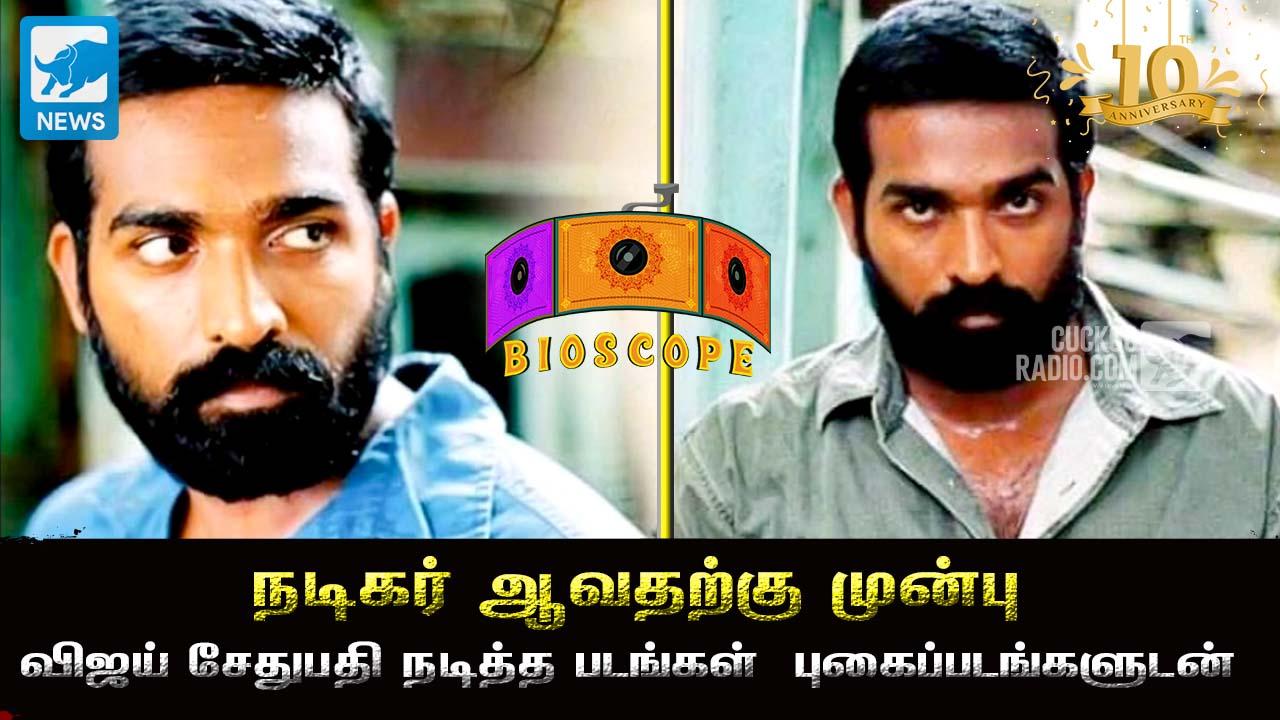 vijay sethupathy old movies