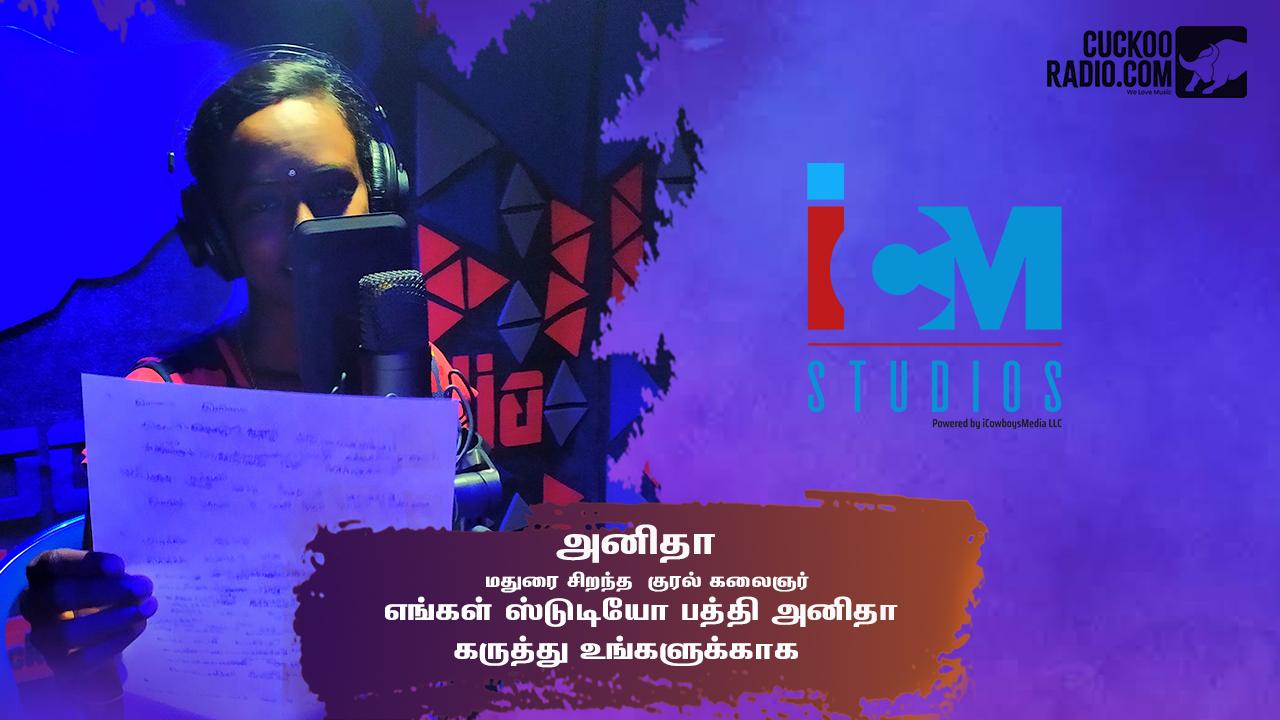 Anitha Madurai Female Voice Artist,Icm Studio,Madurai Famous Voice Artist
