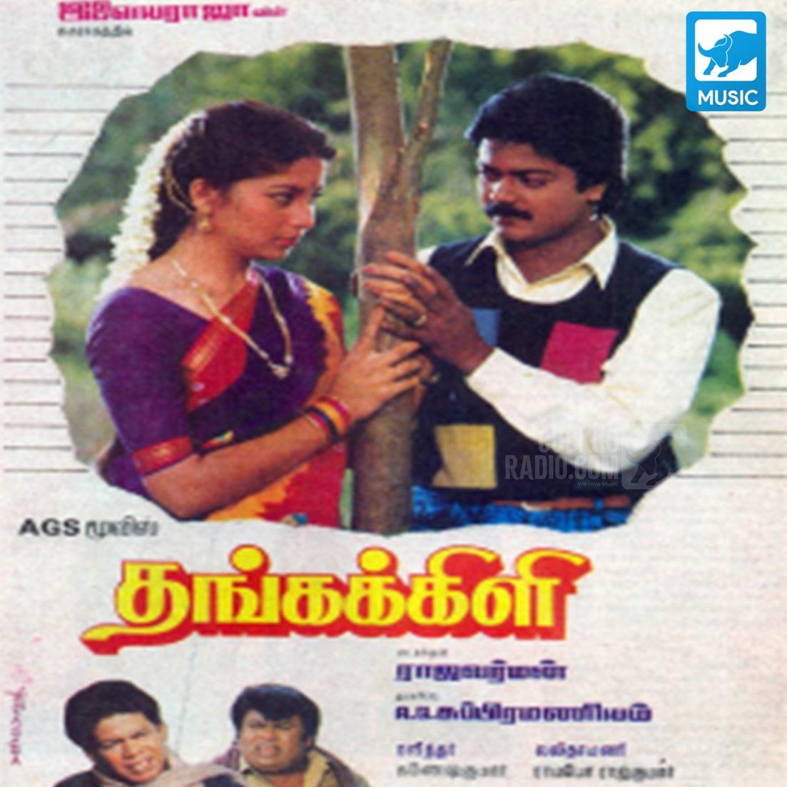 Dhangakili,Murali,Ilayaraja,Murali Sad Songs,ilayaraja Songs