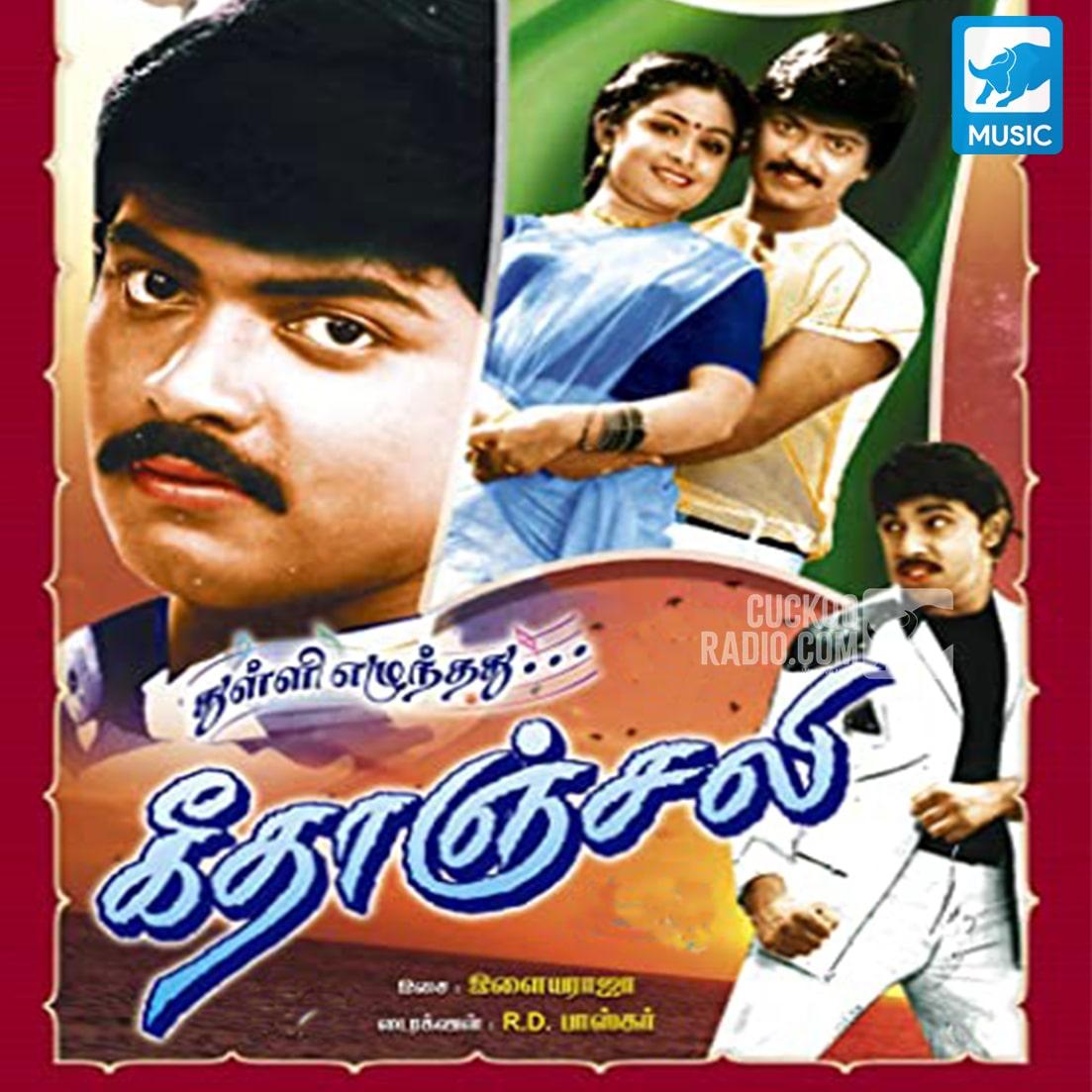 Murali Movie,Ilayaraja,Ilayaraja Songs,Ilayaraaja Tamil,Ilayaraja