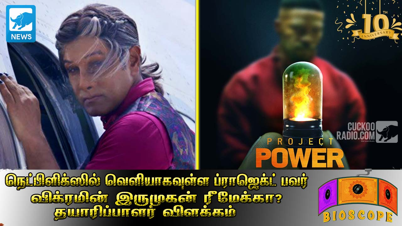 Irumugan Project Power