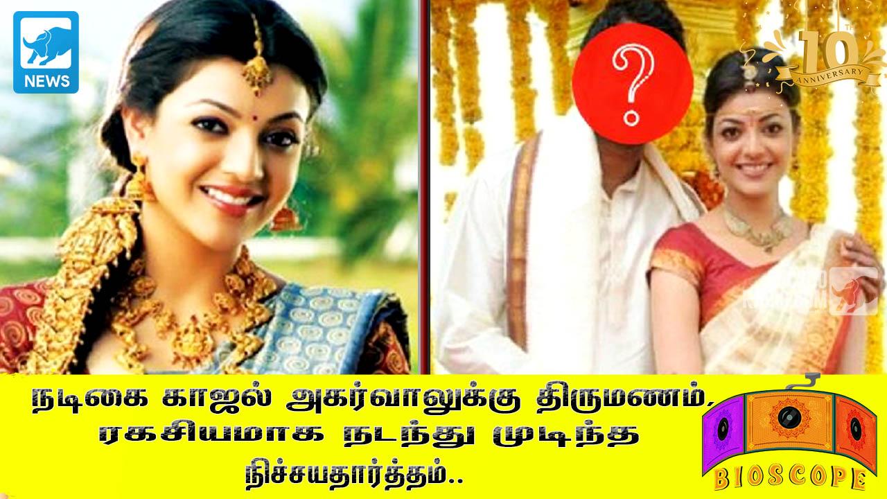 Kajal agarval Marriage,Kajal Garaval