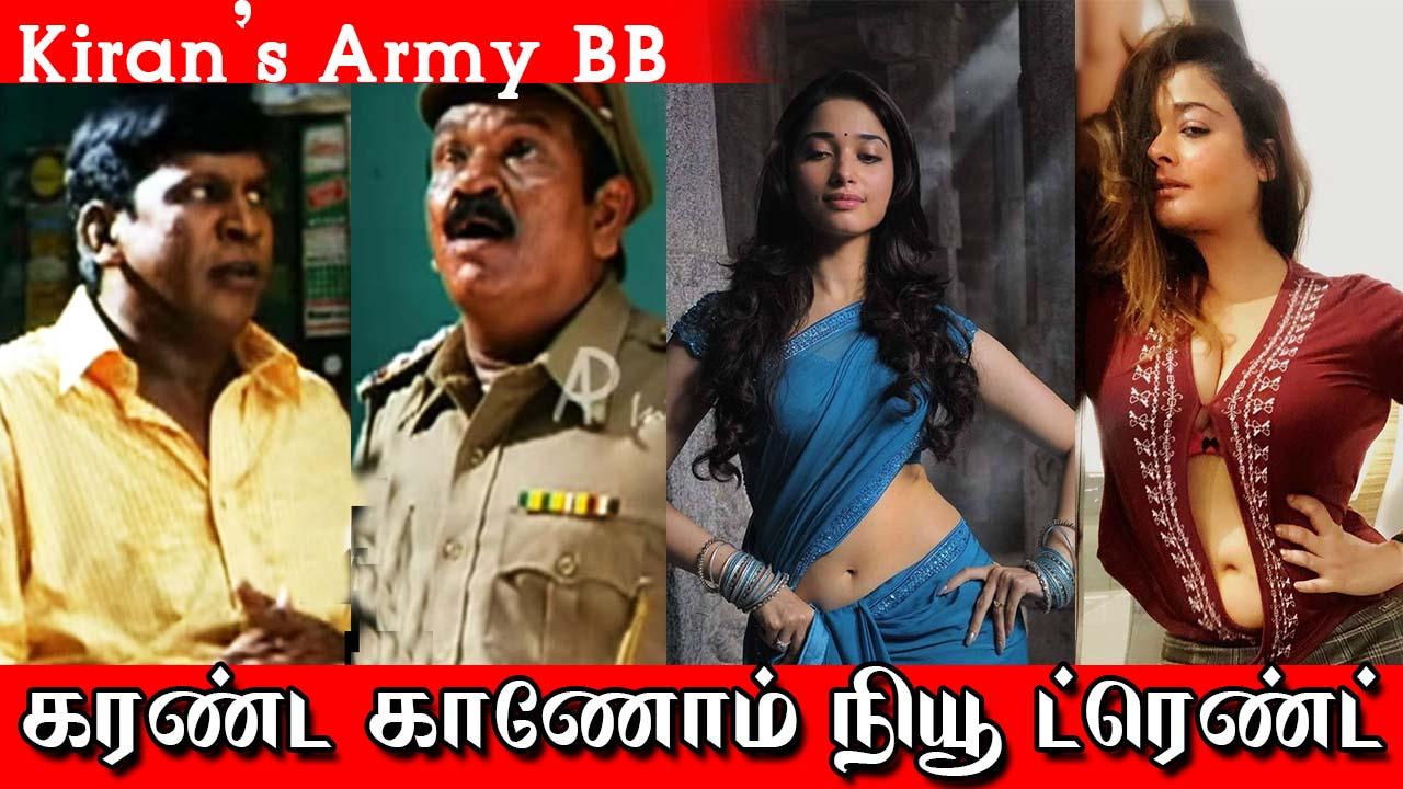 vadivelu comedy used in police | Actress kiran in bigg boss | Bala helps for Mysskin