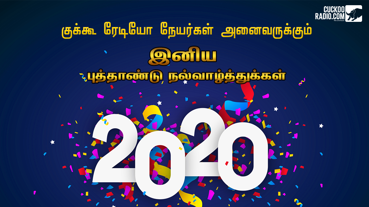 New Year 2020,New Year Images,New Year