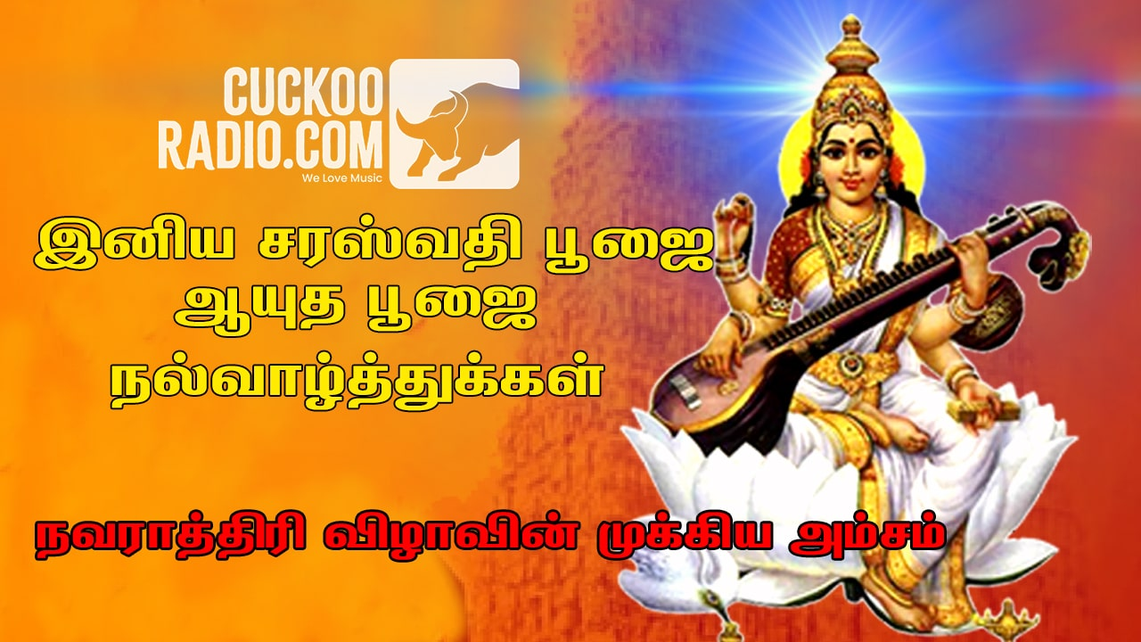 Ayutha Poojai Sarashwathi Pooja