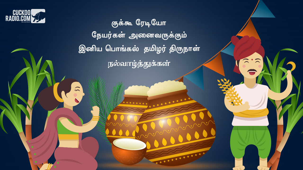 Pongal-Wishes,Pongal Tamil Festivel,Pongal,Pongal 2021
