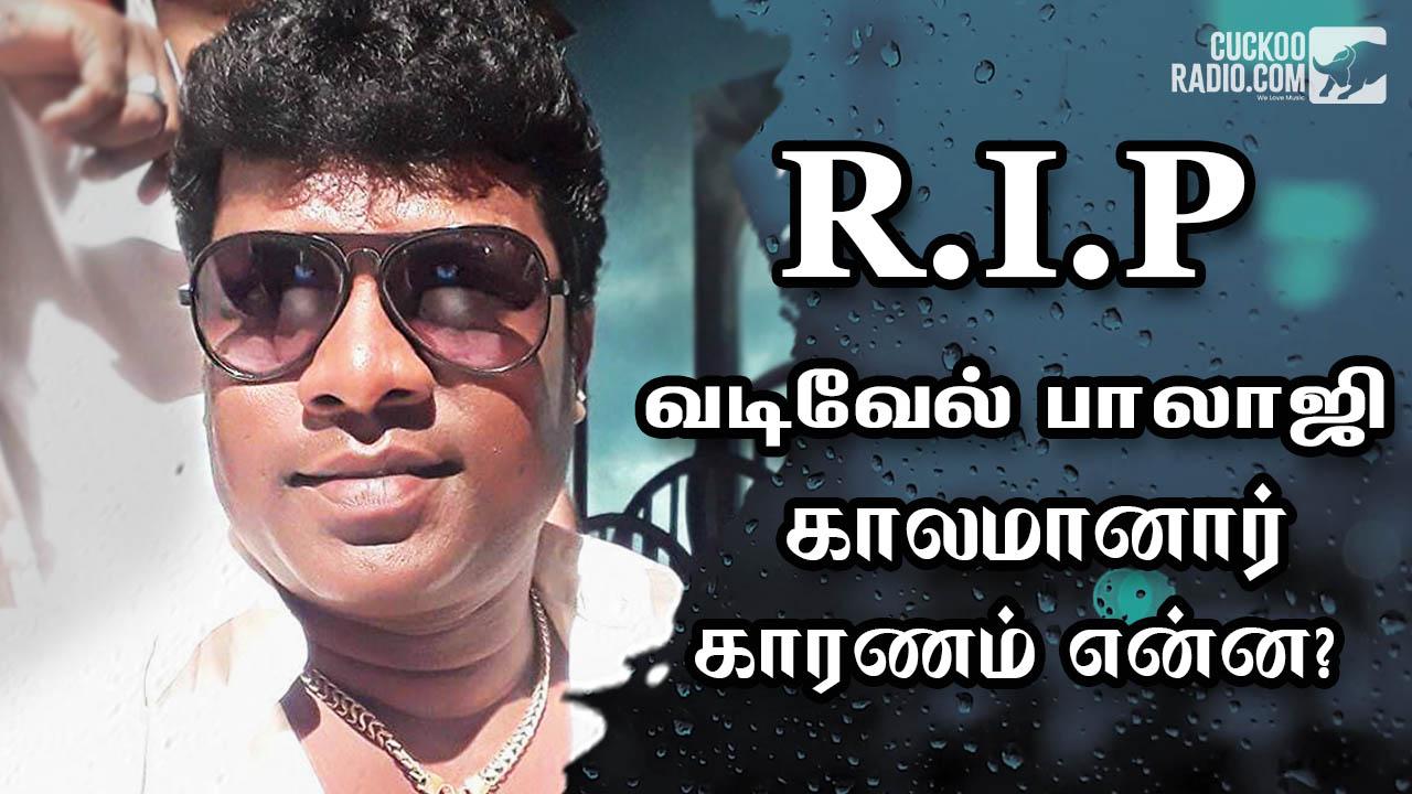 RIP Vadivel Balaji