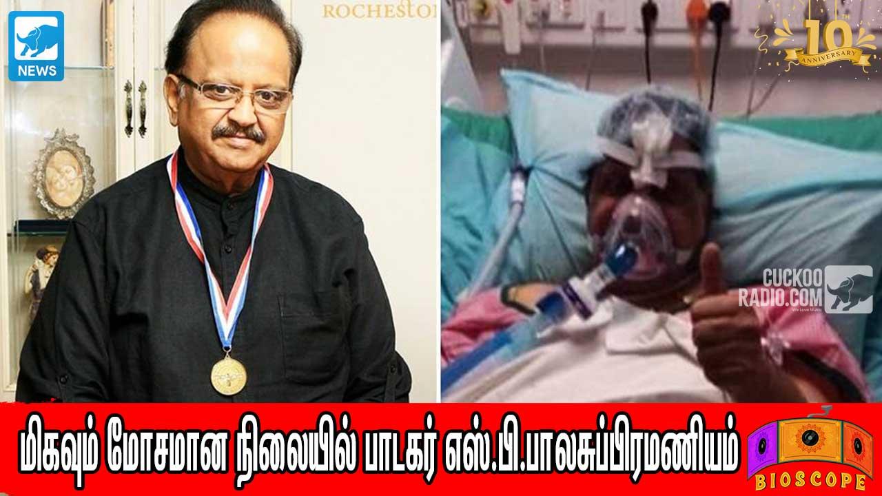 SPB Balasubramaniyam In Hospital