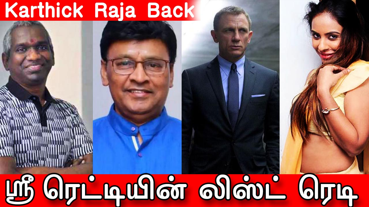 Sri readdy | New list ready | munthanai mudichu – 2 | Karthi Raja on music | New Hero James bond