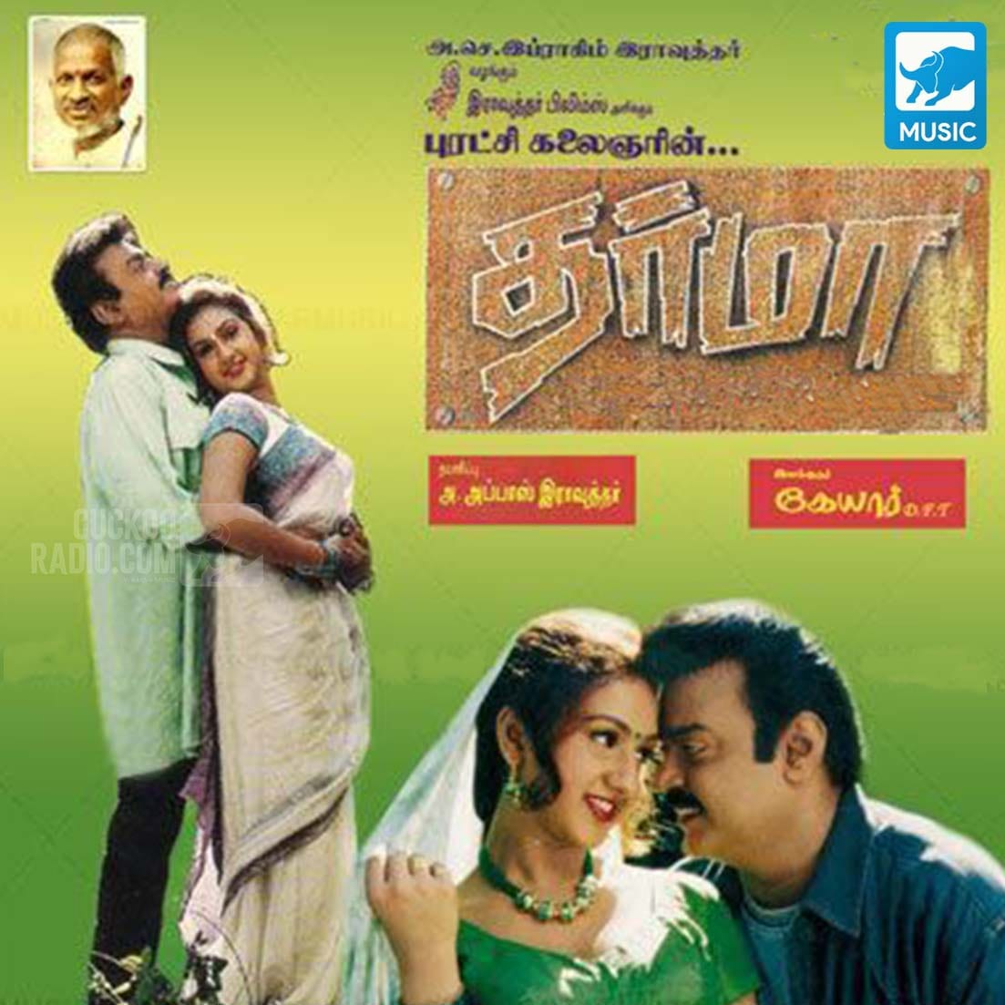 Dharma Vijayakandh Movie Tamil
