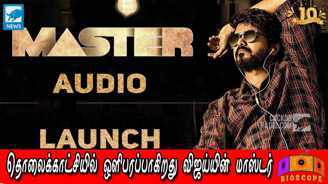 Master Audio Lunch,Vijay,Vijay Sethupathy