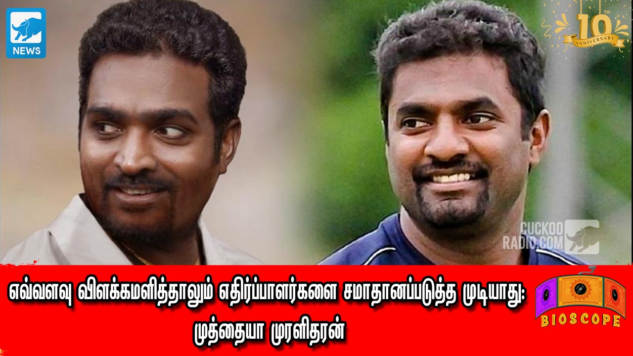 muralitharan,Ipl 2020,800,Vijaysethupathy,Poltics,Tamilnadu,Tamil Movie