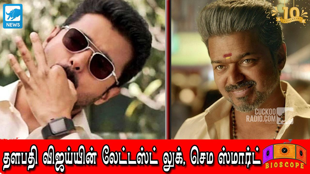 Vijay New Look Poster,Thalapathy Vijay