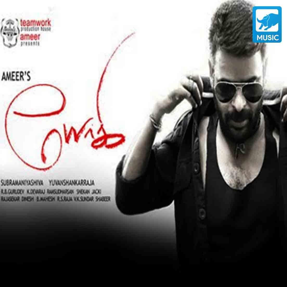yogi,Ameer Tamil Movie Album