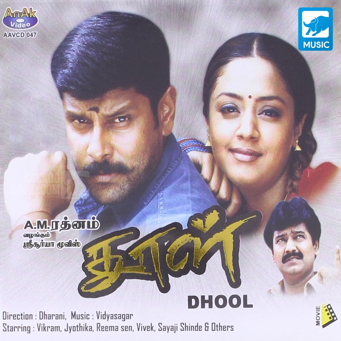 Dool Vikram,Jothiga Movie