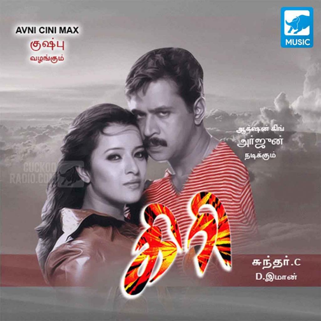 Giri Arjun Action King Movie