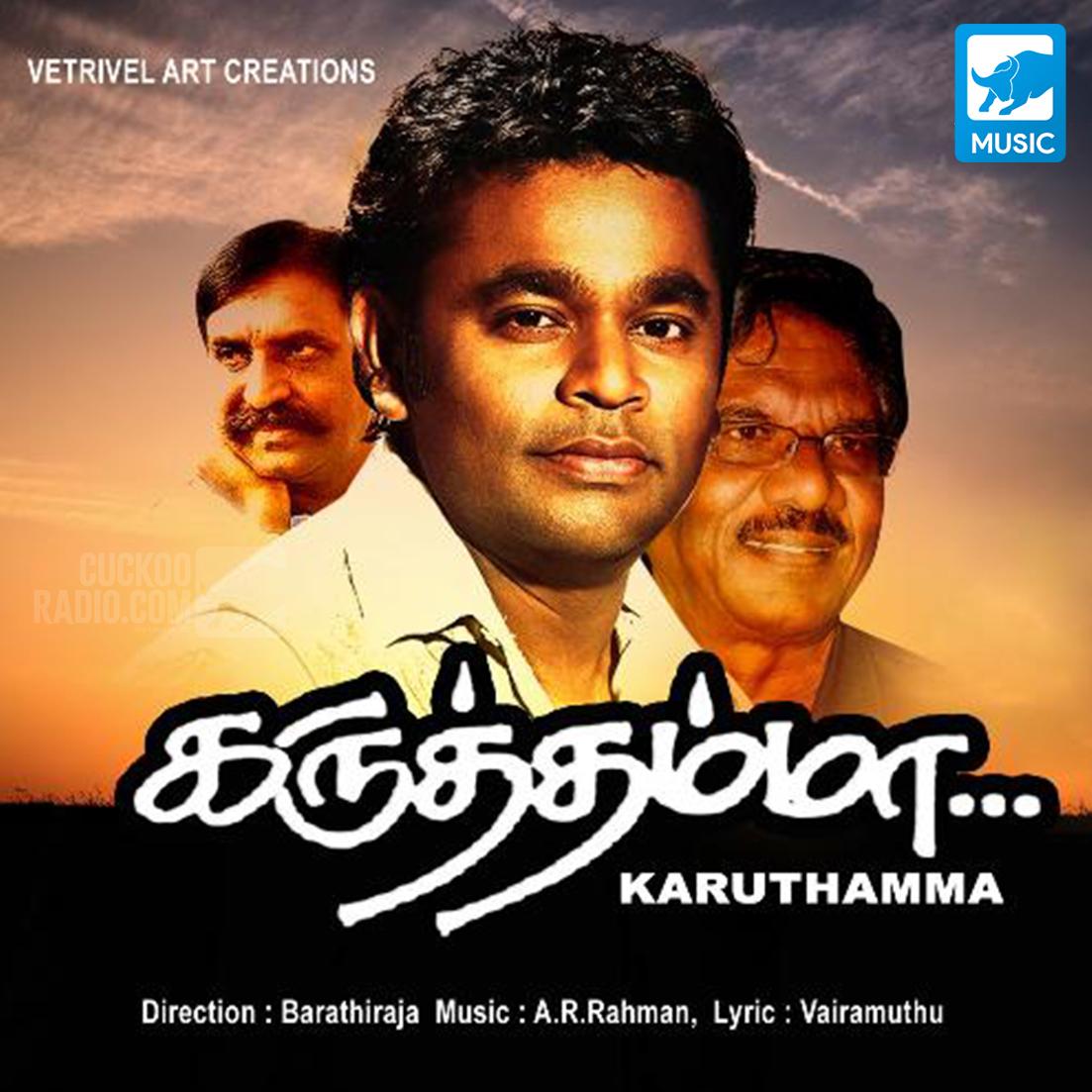 Karuthamma