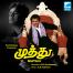 Muthu Tamil Super Star Rajinikandh Movie