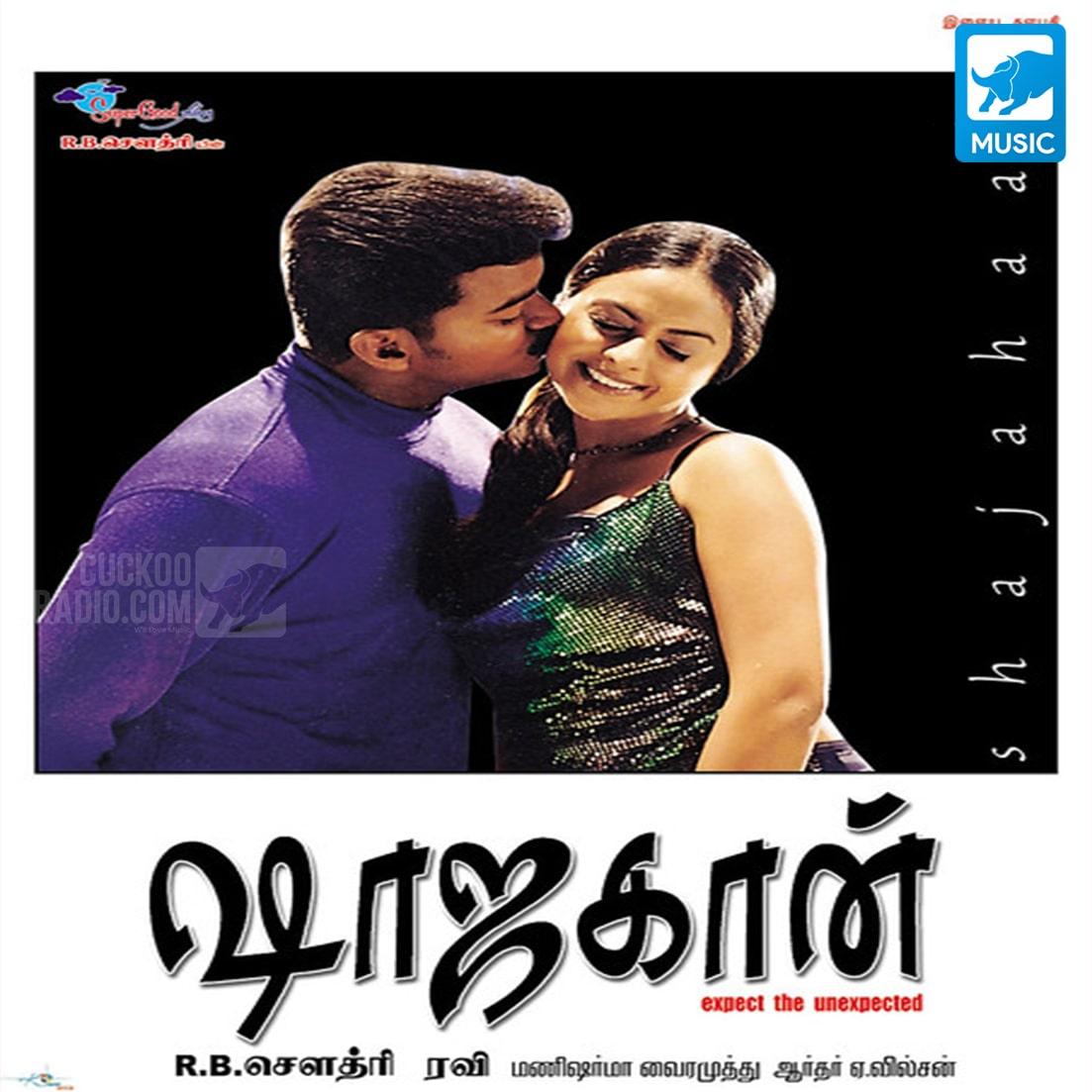 Sajahaan Thalapathy Vijay Movie,Thalapathy