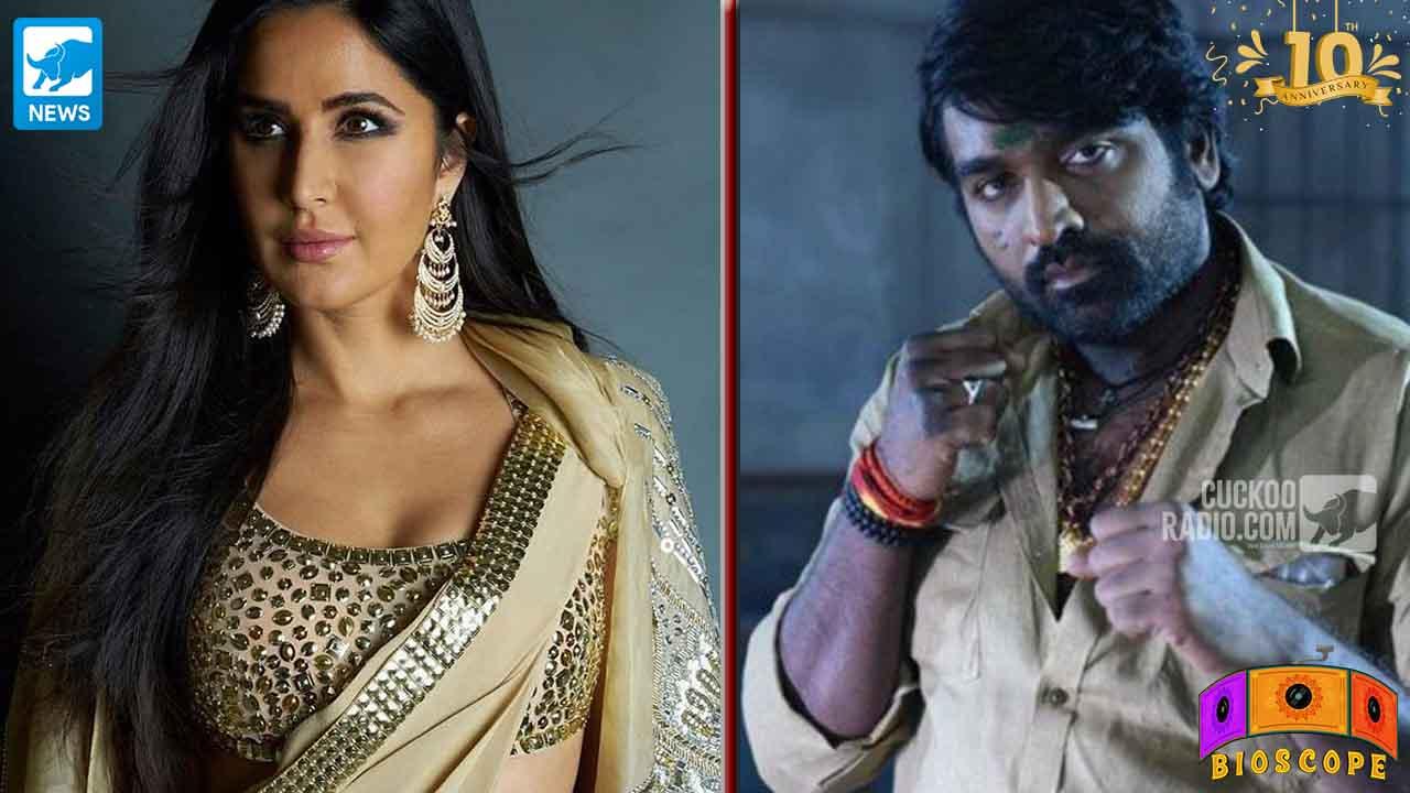Vijay sethupathy Katrina Kaif