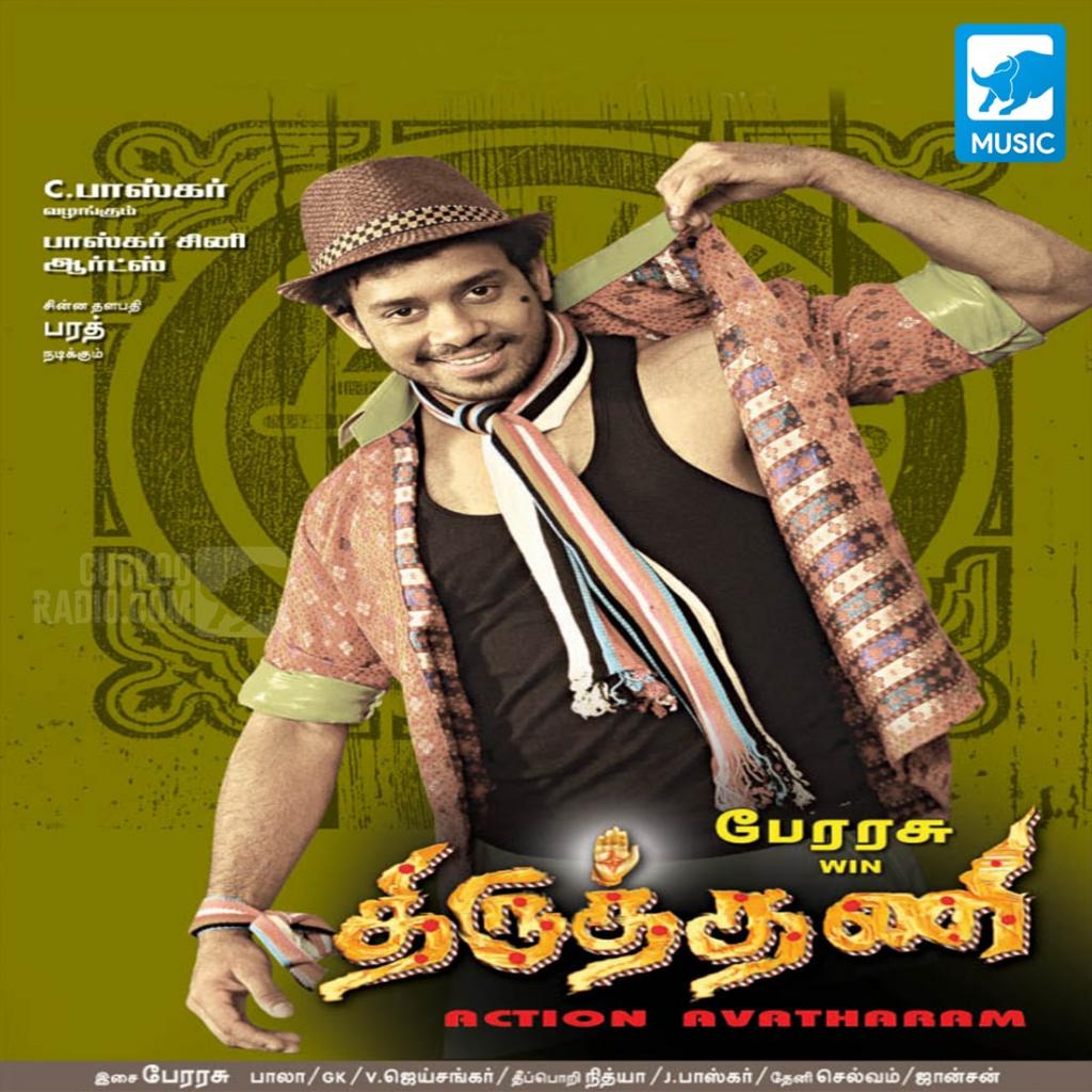 thiruthani bharath Movie