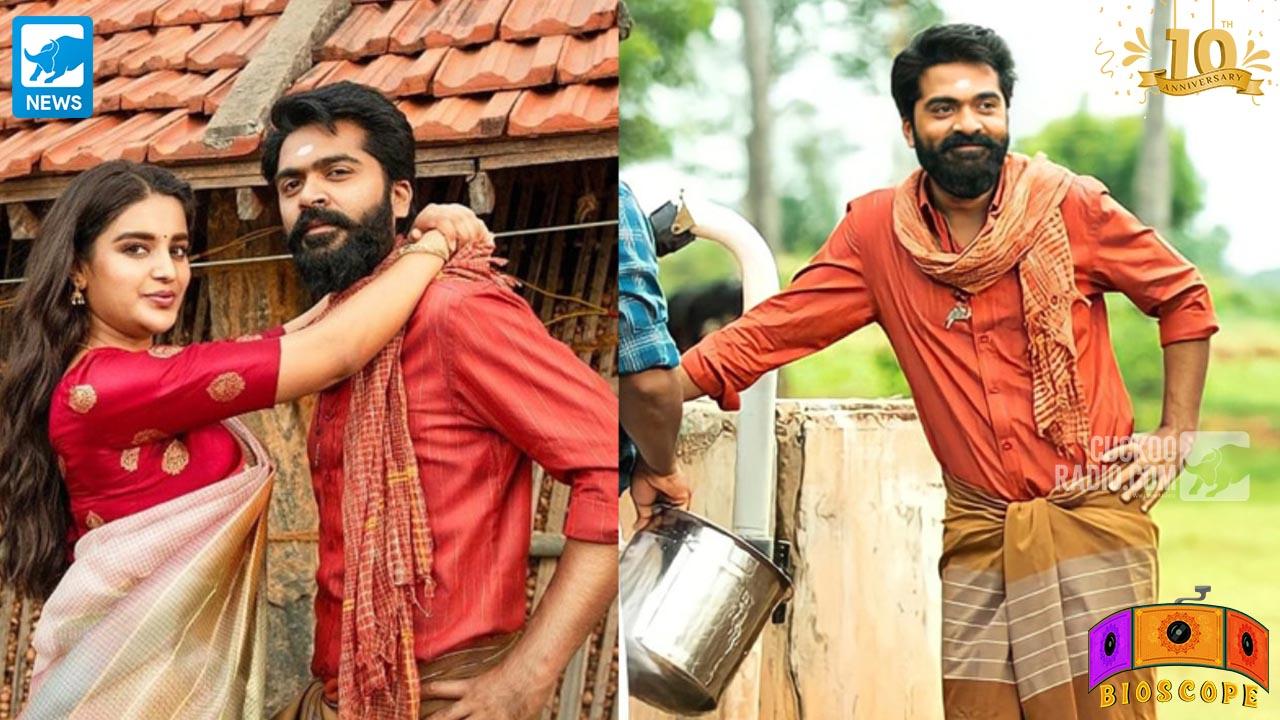 Simbu Tamil Movie,Tamil New Movie