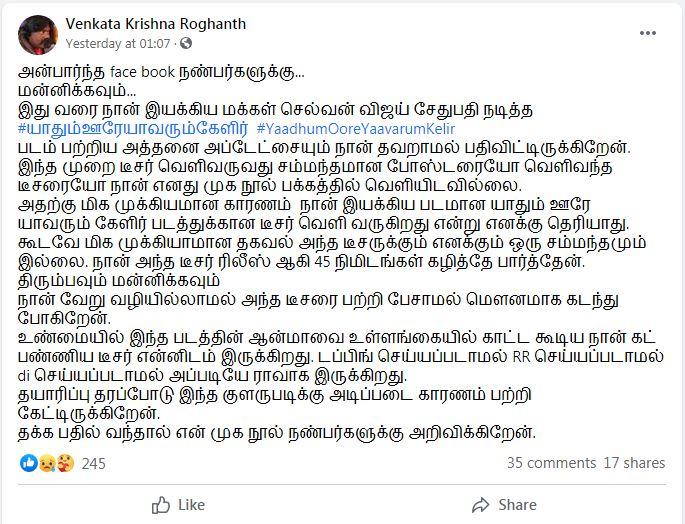 i-do-not-know-the-yaadhum-oore-yaavarum-kelir-teaser-says-director-venkata-krishna