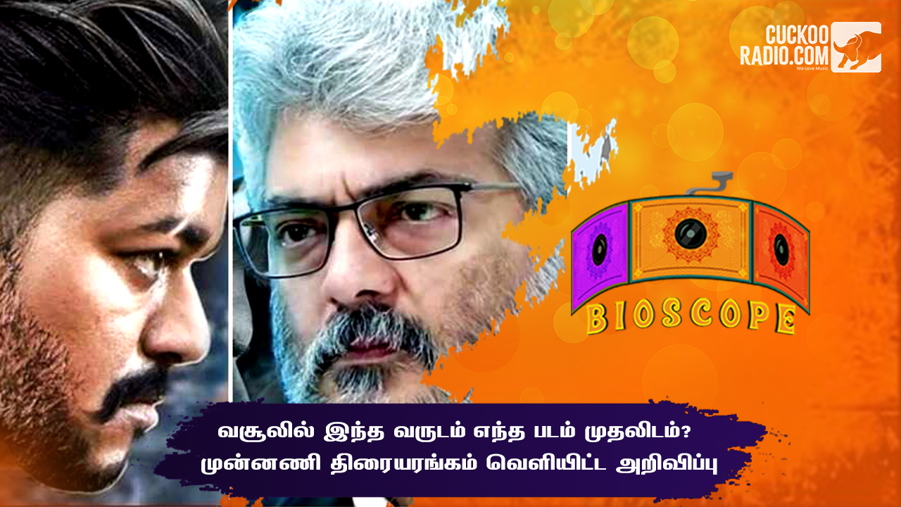 Vijay,Thalapathy,Bigil Audio