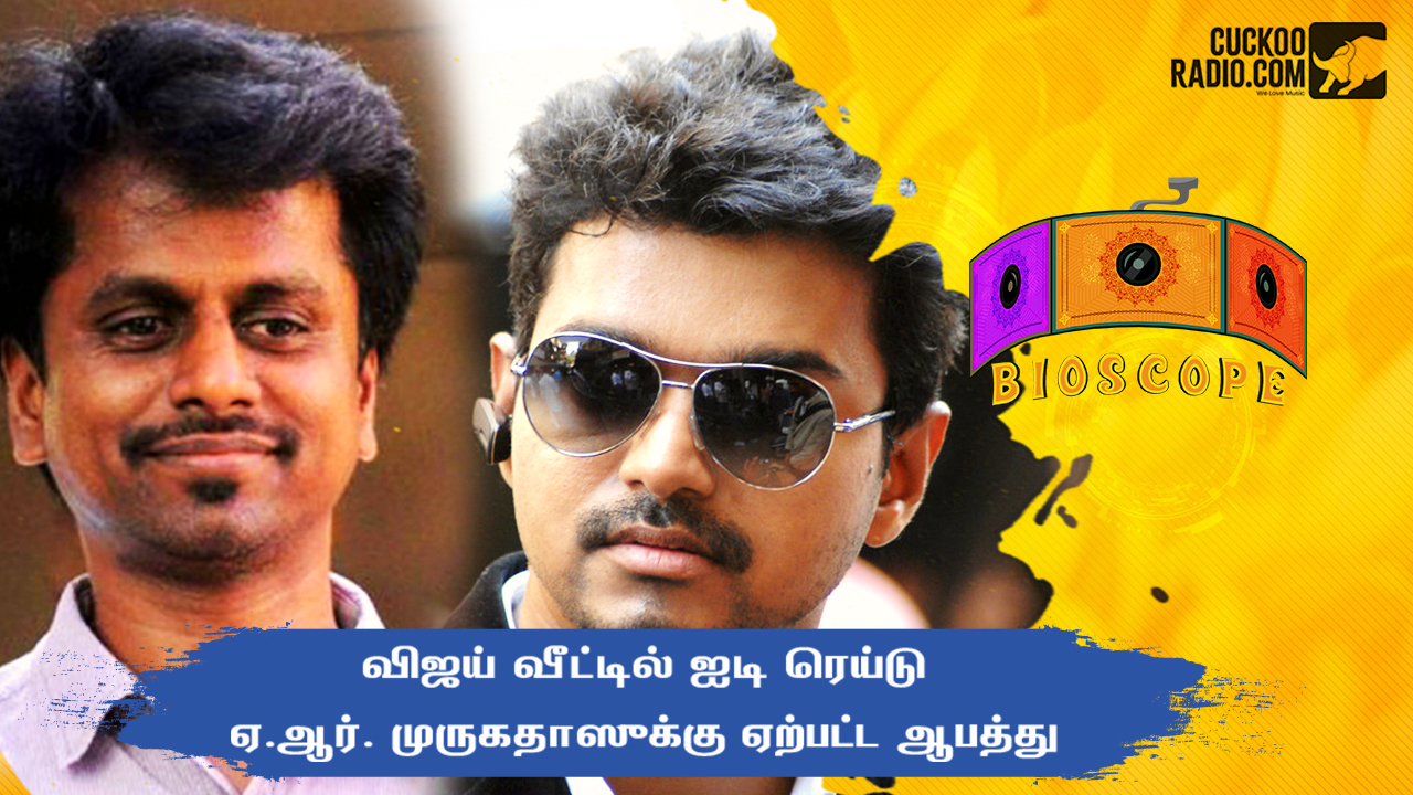 Ar Murugadoss And Vijay Images