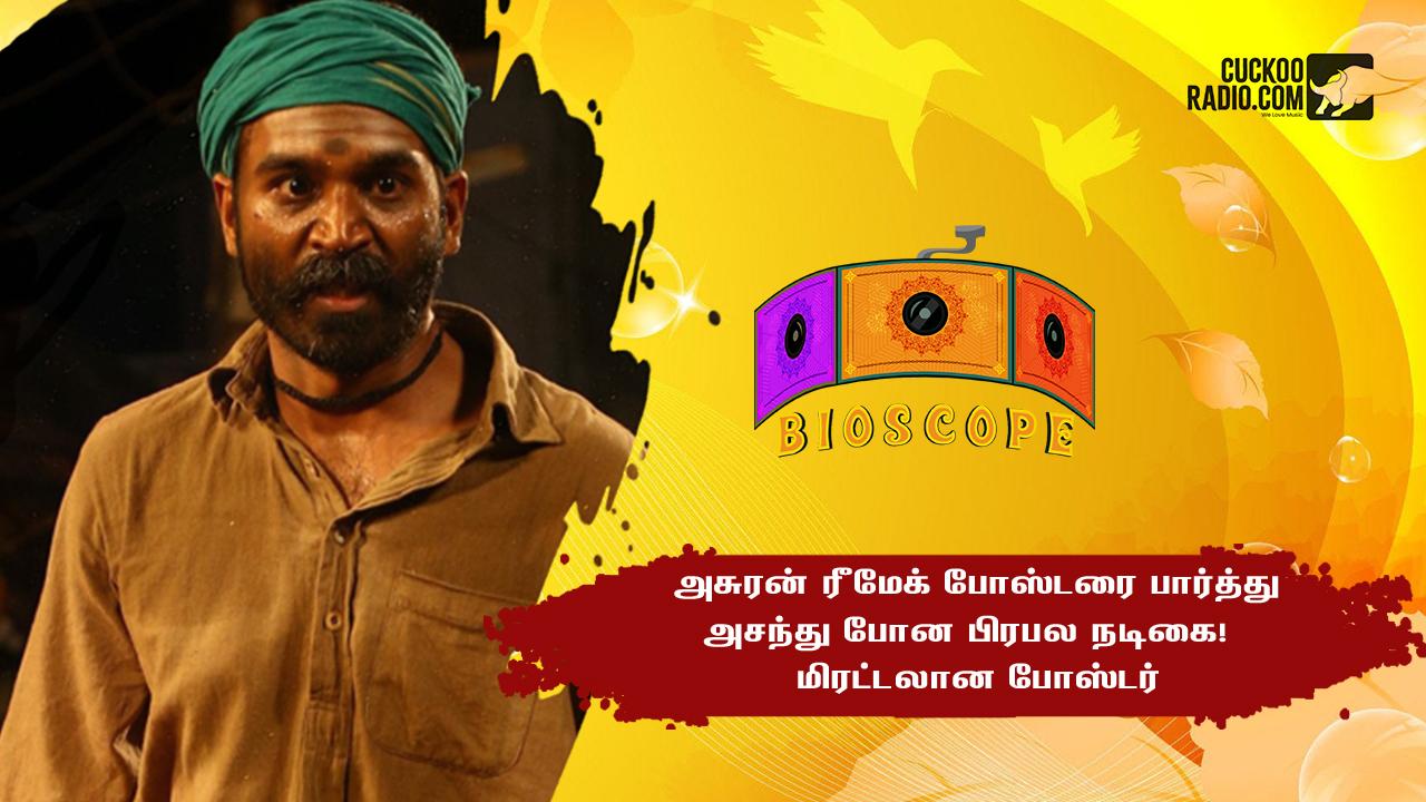Asuran Dhanush,Dhanush Tamil,Tamil Remake,Remake Tamil