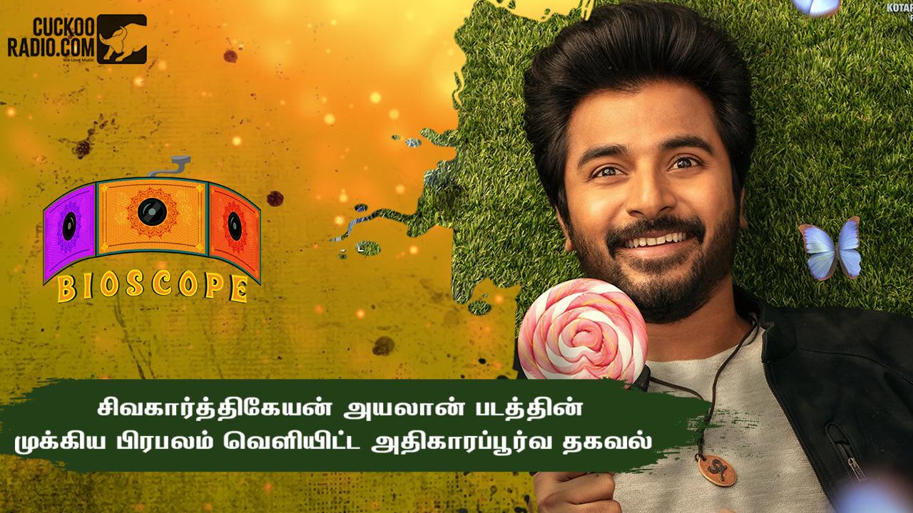 Ayalan Tamil Movie Sivakarthikeyan