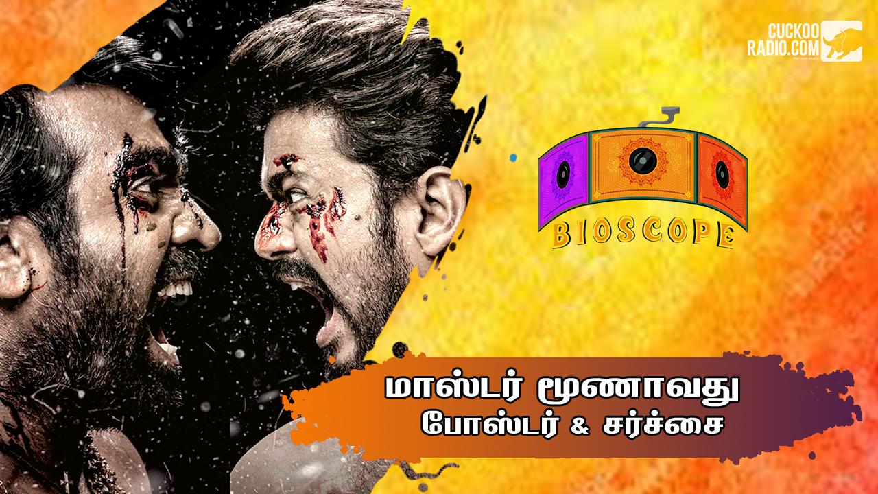 Master 3rd lokk poster Vijay,Thalapathy