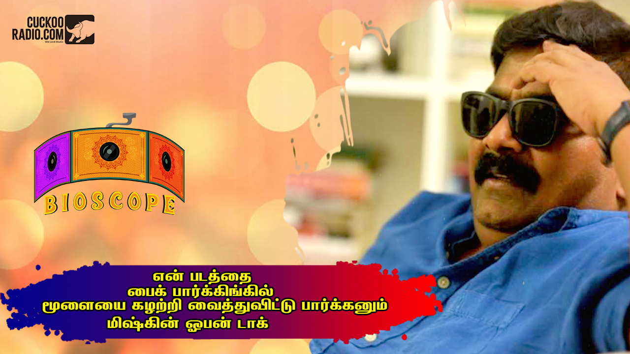 mysskin interview tamil