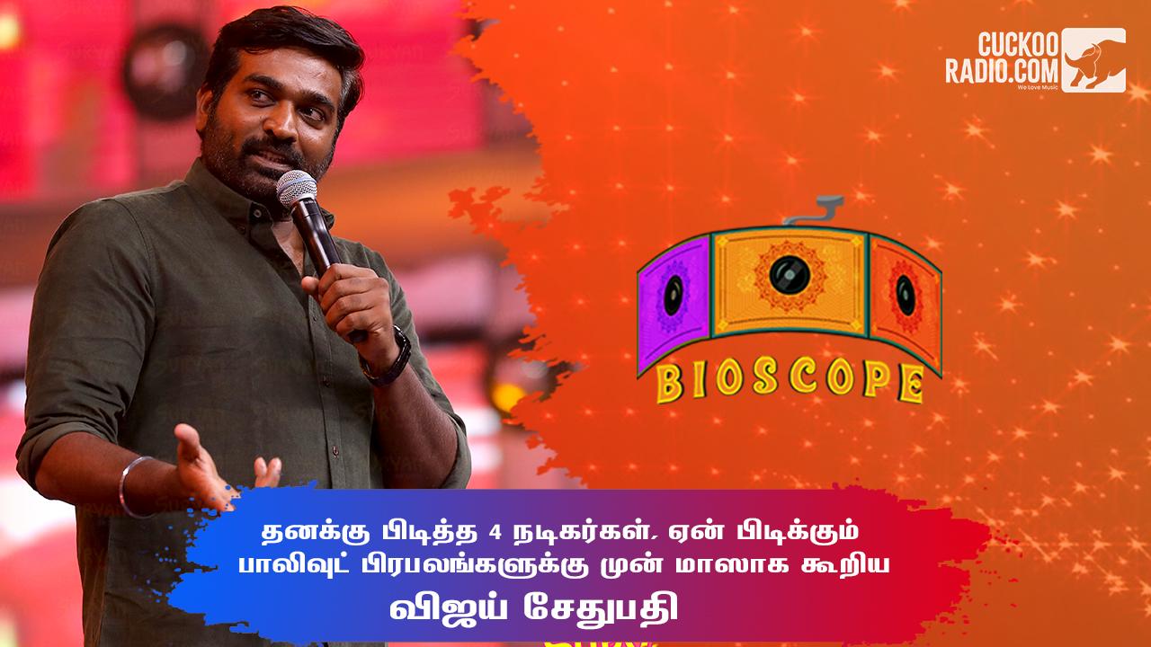 vijaysethupathy,Vijay Sethupathy Speech