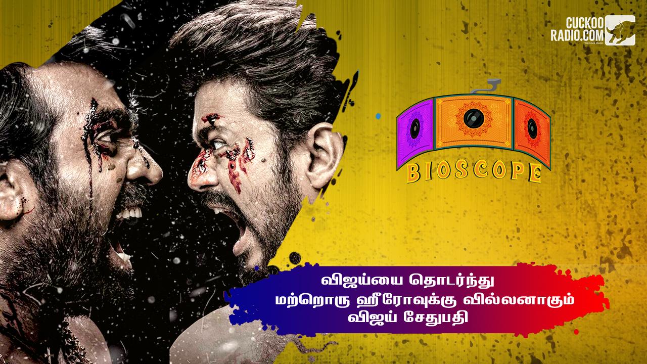 vijay sethupathy next movie,Vijaay sethupathy movie tamil