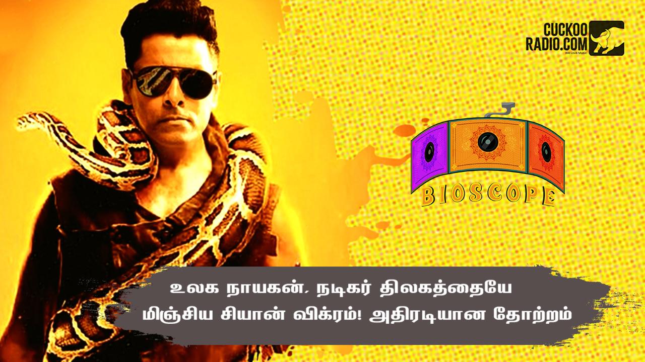 vikram movie images